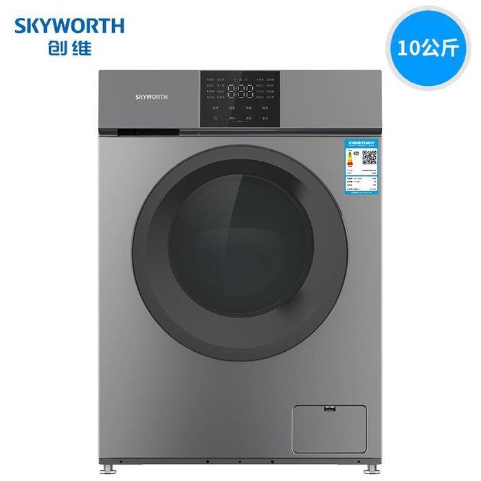 創意居家~Skyworth/ F100LB 10公斤 全自動滾筒洗衣機家用變頻上排水批發 清倉特賣 團購