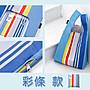 折疊 購物袋 中型 環保袋 [現貨] 隨身袋 Desoife 手提袋 環保購物袋 摺疊 收納