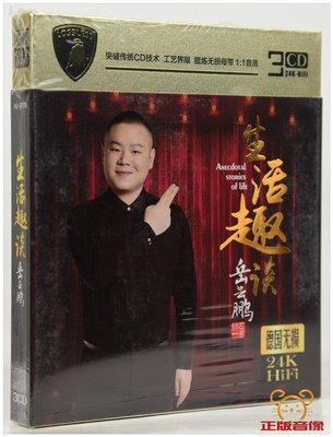 岳云鵬孫越幽默搞笑相聲精選專輯鐵甲將軍生活趣談車載正版cd碟片-高雄珍藏