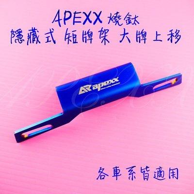 APEXX 燒鈦 隱藏式 短牌架 大牌上移 勁戰 二代戰 三代戰 四代戰 五代戰 BWS R FORCE SMAX