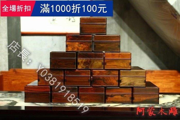 木师傅 家居木雕EH20-26老紅木交趾黃檀大紅酸枝老料獨板文盒中式盒子收納盒H4317