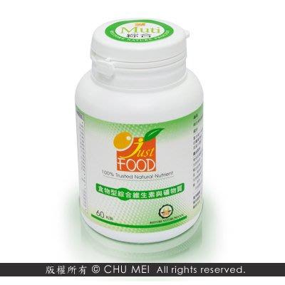 食物型綜合維生素與礦物質(60粒裝) - 綜合 維生素 礦物質 保健 養生 食品 維他命 健康食品 營養 補給品 補充品