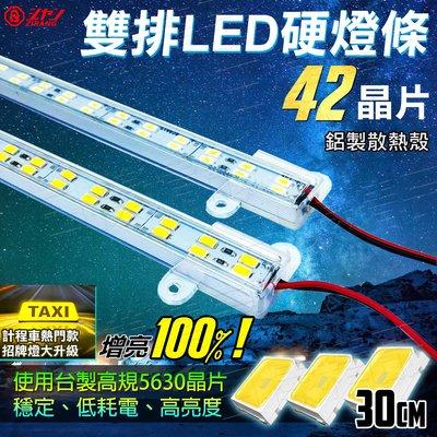 《日樣》30cm 雙排LED硬燈條 5...