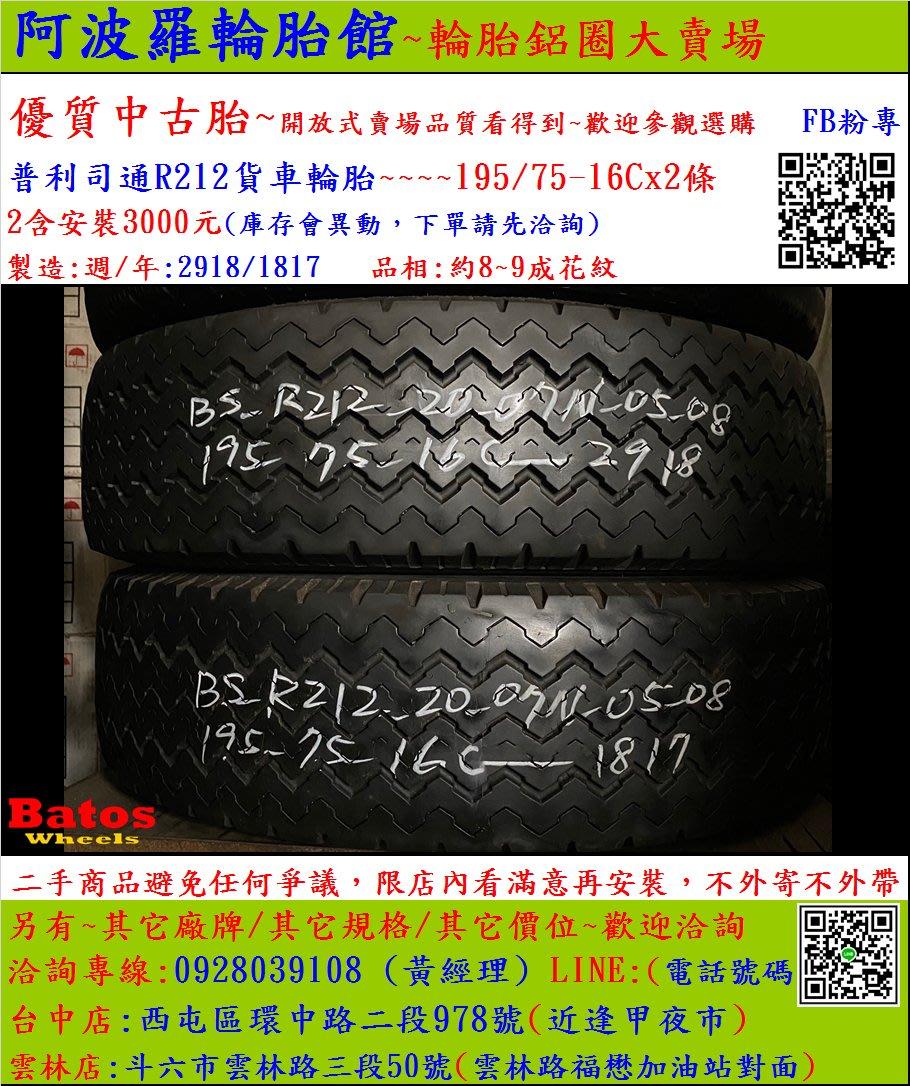 中古/二手輪胎 195/75-16C 普利司通貨車輪胎 8~9成新 2017/2018年製