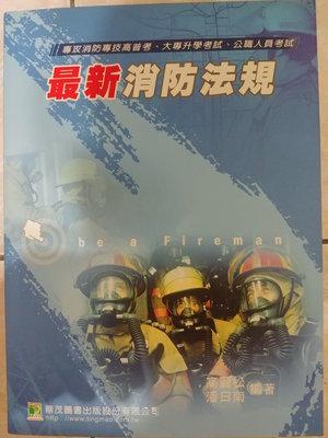 (38)《最新消防法規》ISBN:986226019X│鼎茂│高賢松│些微泛黃