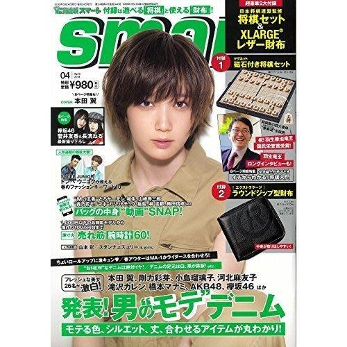 日本雜誌附錄 smart 4月號2018附X LARGE 拉鍊短夾 零錢包 卡包 票卡包(SBL13)