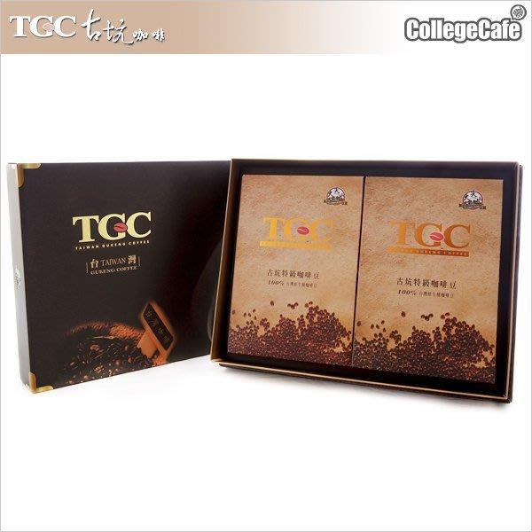 [學院咖啡] TGC 台灣古坑 特級 咖啡豆 (1磅) *免運費 / 阿拉比卡 Arabica 台灣咖啡 禮盒
