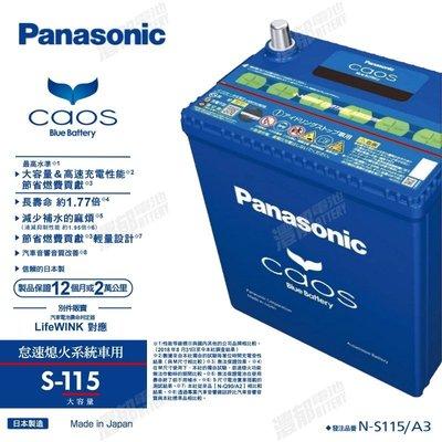 『灃郁電池』日本原裝進口 Panasonic Caos PRO ISS怠速熄火系統 汽車電池 S-115 (S-95)