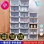小鞋盒 鞋櫃 鞋靴收納組合 可堆疊收納盒(1入...