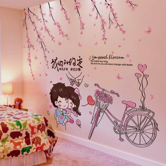 預售款-LKQJD-墻紙自粘臥室仙女粉色房間布置網紅墻面裝飾裝飾品宿舍ins墻貼紙