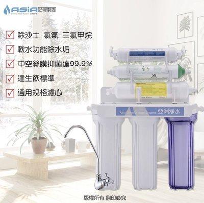 新品促銷【亞洲淨水】六道式竹碳活水生飲級淨水器/濾水器全配備~整機採認證濾心