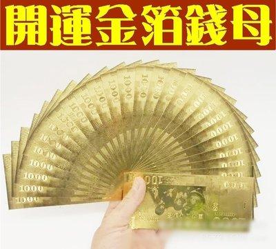 金箔錢母 1000元2000元{裸裝}雙面金鈔 錢母 開運錢母 開運發財包 新台幣金鈔
