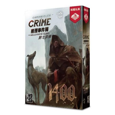 【陽光桌遊】推理事件簿-騎士信條1400 Chronicles of Crime 繁體中文版