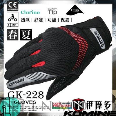 伊摩多※2019正版日本KOMINE 春夏通勤防摔手套。黑紅 CE保護 GK-228 透氣網眼 護具 可觸控 共4色