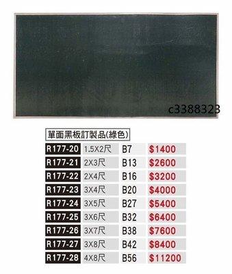 最信用的網拍~高上{全新}單面3*5黑板/黑板訂製品(綠色)(R177-24)尺寸規格
