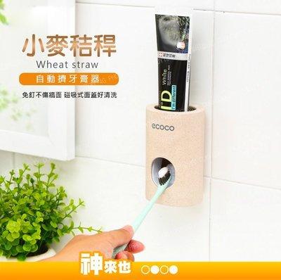 小麥秸稈簡約自動擠牙膏器 真空擠牙膏 ...