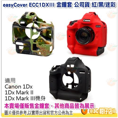 easyCover ECC1DXIII 金鐘套 公司貨 保護套 紅/黑/迷彩 Canon 1Dx Mark II 適用