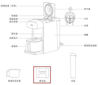 【Jp-SunMo】joyoung九陽豆漿機_專用餘水盒_適用DJ10M-K91、DJ10M-K96【】