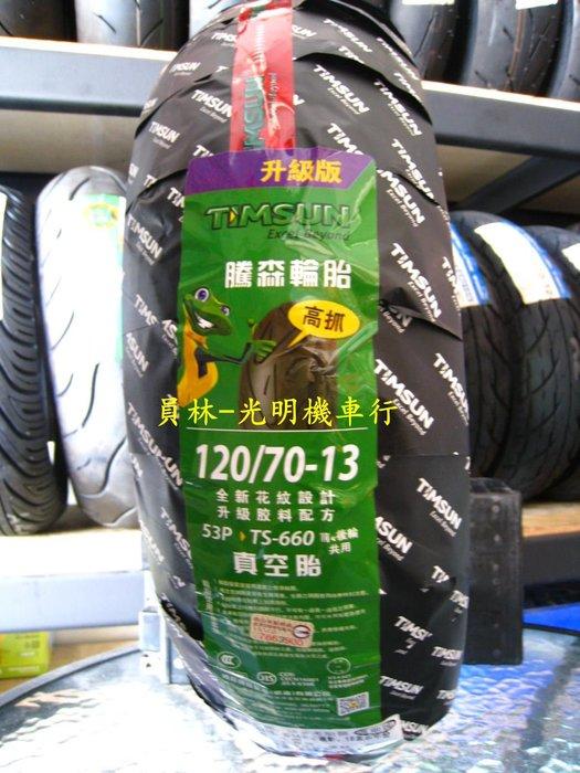彰化-員林 騰森 TS-660 高抓胎 120/70-13 完工價2300元 來電預約-再享優惠價 120-70-13