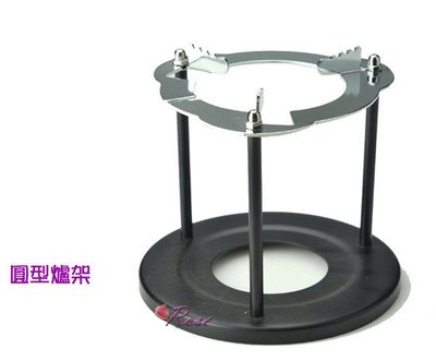 【ROSE 玫瑰咖啡館】圓型爐架 登山爐 架