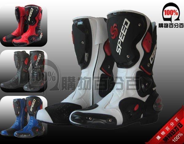 【購物百分百】新款風火輪speed 摩托車靴 騎士靴 賽車靴 機車靴 防摔靴 重機車靴 跑車靴 公路靴 防摔靴 白色