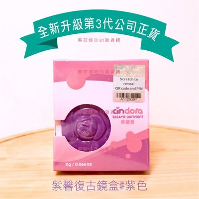 ❤️全新升級第三代-紫馨膏復古鏡盒#紫色❤️公司正貨 Cindora 馨朵拉 夏天 異膚寶寶 乾癢肌