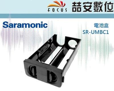 《喆安數位》SARAMONICU SR-UMBC1 電池盒 公司貨#1