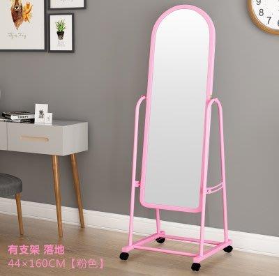 『格倫雅』有支架44×160粉色家用全身落地鏡臥室服裝店鏡宿舍穿衣鏡^5520