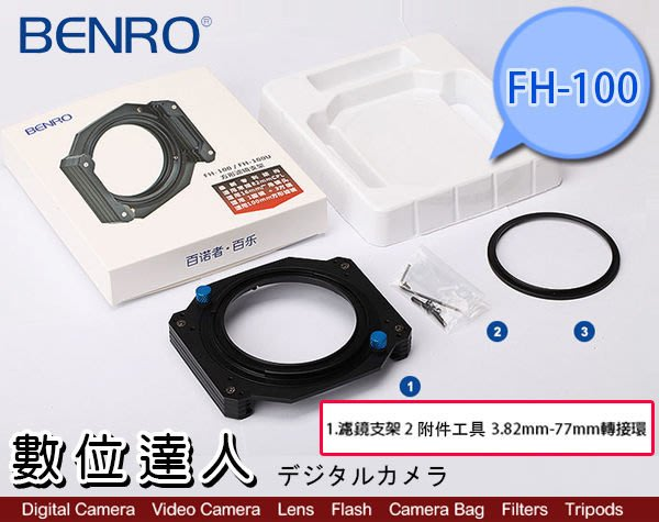 【數位達人】BENRO FH-100 FH100 漸層鏡座 漸層鏡拖架 漸層鏡架 16mm廣角適用 / 1