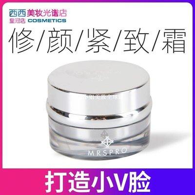 日本MRSPRO修顏緊致霜 新瘦臉小v臉面部提升緊致消除新水腫改善法令紋wy