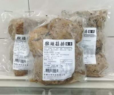 猴頭菇排 750公克 蛋素 餐廳高級菜猴頭菇 素食人氣冷凍零食休閒零嘴食品 御品麻油猴頭菇火鍋料堅果紅棗核桃龍眼火腿貢丸
