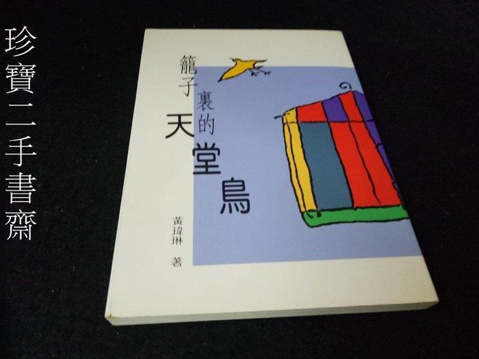 【珍寶二手書齋FA197】《籠子裡的天堂鳥》ISBN:9579703973│蓮春出版│黃瑋琳