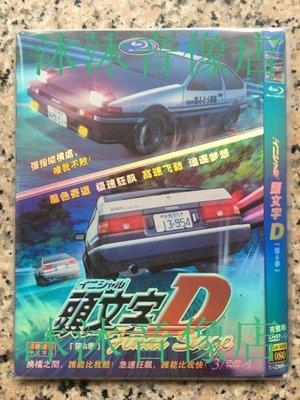 高清卡通劇 頭文字D 第六季 DVD碟片 日語中字-yx2