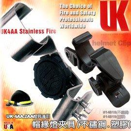 【ARMYGO】UK 4AA手電筒專用帽夾