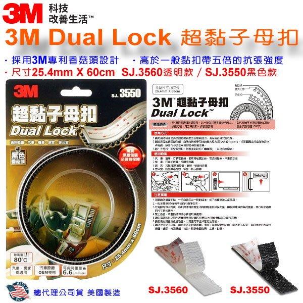 和霆車部品中和館—台灣3M總代理公司貨 超黏子母扣 Dual Lock SJ3550 黑色香菇頭 美國製