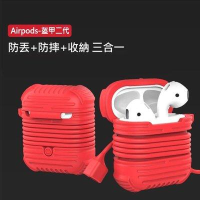 APPLE Airpods耳機盒保護套 盔甲矽膠套+防丟繩  耳機盒 耳機套 矽膠材質  iphone 耳機收納包