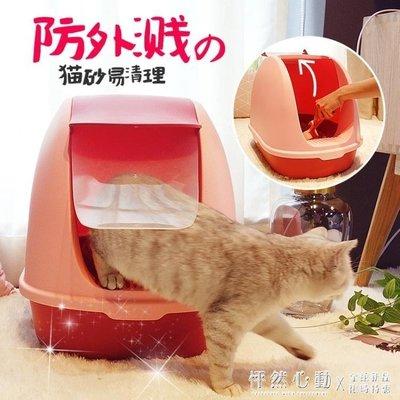 貓砂盆全封閉式肥貓廁所大號防外濺貓沙盆單層貓屎盆貓咪便盆除臭 有禮物送唷