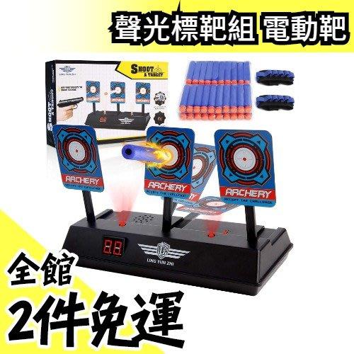 日本空運 Airtana 聲光標靶組 電動靶 全自動立回計分 生存 NERF 改裝 配件【水貨碼頭】