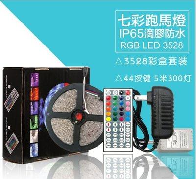 5米300燈 RGB 3528 LED 七彩變色跑馬燈條 IP65滴膠防水燈帶 44鍵控制器 流水效果 彩盒套組