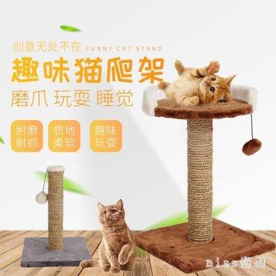 趣味貓爬架劍麻海草貓抓柱貓磨爪用品磨爪器耐磨小貓玩具 js9077