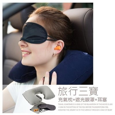 旅遊三寶 充氣枕+遮光眼罩+耳塞+收納袋/組 旅行必備 (不挑色) (購潮8) M