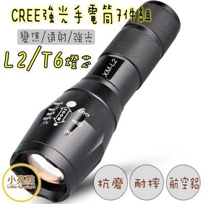 【小亮點】CREE L2 強光手電筒7件組 XM-L2 伸縮調光 五段式 18650鋰電池充電