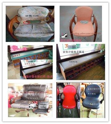 沙發工廠:沙發換皮.椅子換皮.沙發修理.理容椅.指壓椅.美髮椅.沖水椅..訂做.歡迎詢價~