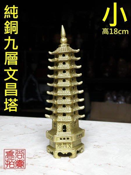 【威利購】全銅製文昌塔【小】高18公分