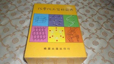 紫色小館20-----化學化工百科辭典
