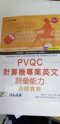 PVQC 計算機專業英文詞彙能力通關寶典  免運費