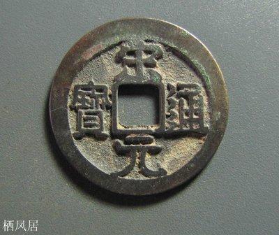 栖凤居 保真北宋錢幣1348/宋元通寶背穿下星 B1393