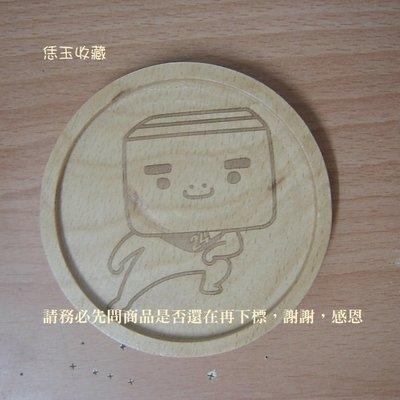 【恁玉收藏】《恁玉》PCHome 木製杯墊(直徑9cmX厚度1cm)@DHACBR-A900A7FY8