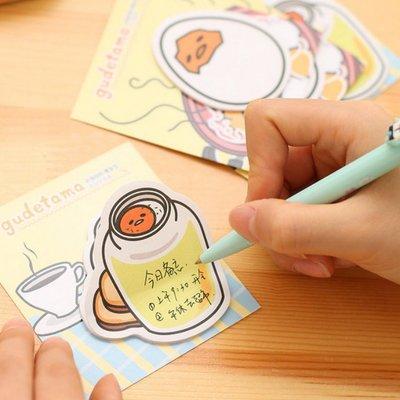 新款懶蛋蛋 N次貼 便利貼 便條紙 學生禮品 兒童節-艾發現