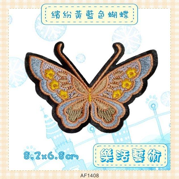 樂活藝術「燙貼布」 ~ 繽紛黃藍色蝴蝶 刺繡布貼 熨燙貼 蝴蝶貼花《有背膠》【現貨】【AF1408】